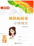 2019年強化拓展卷小學語文五年級上冊人教版提優版