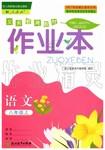 2019年作業本八年級語文上冊人教版浙江教育出版社