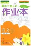 2019年作業本九年級語文上冊人教版浙江教育出版社