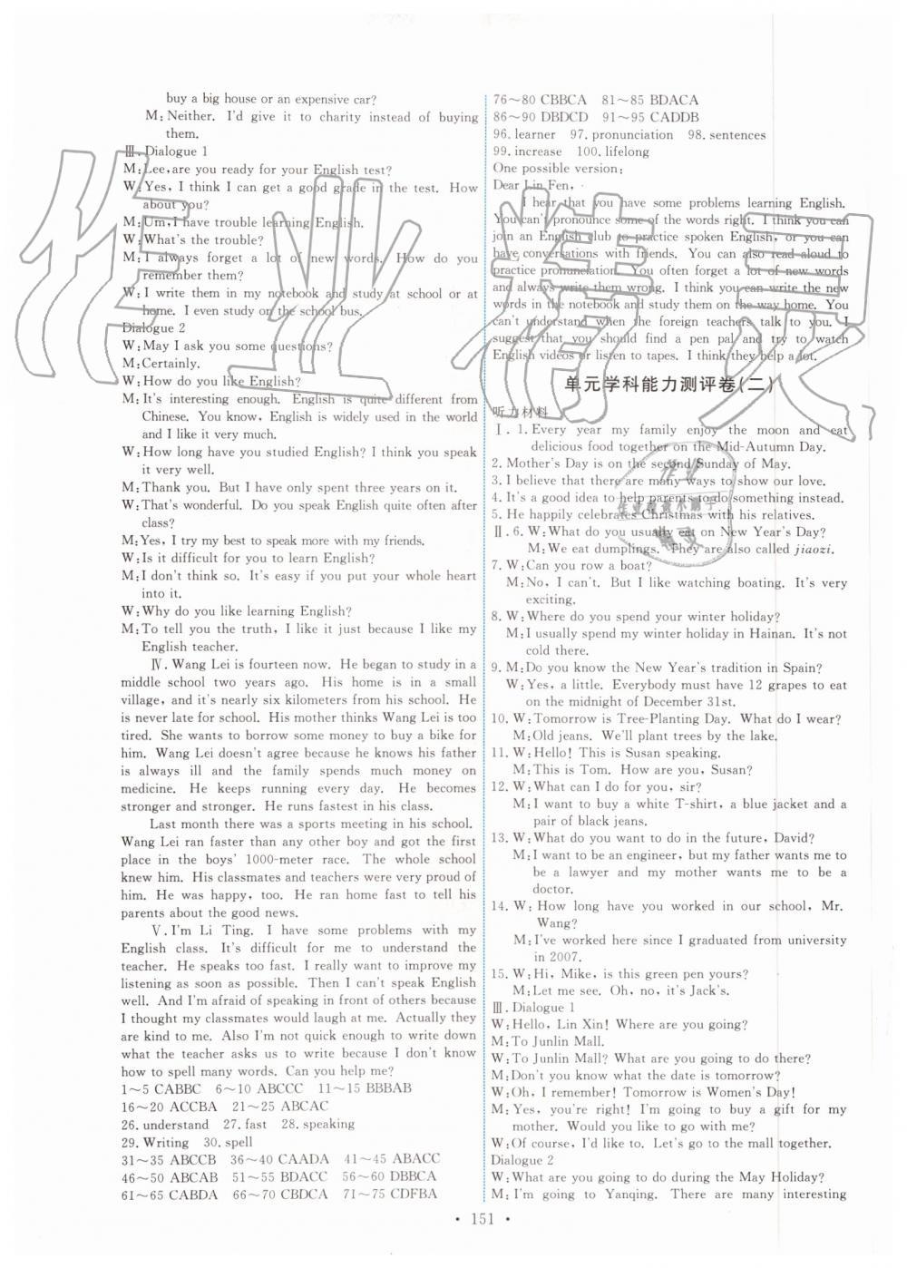 2019年能力培养与测试九年级英语全一册人教版第13页