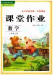 2019年长江全能学案优质课堂课堂作业二年级数学上册人教版