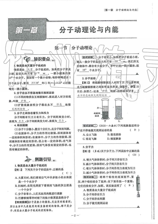 2019年天府前沿课时同步培优训练九年级物理全一册教科版第1页