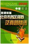 2020年北京市各區模擬及真題精選中考英語