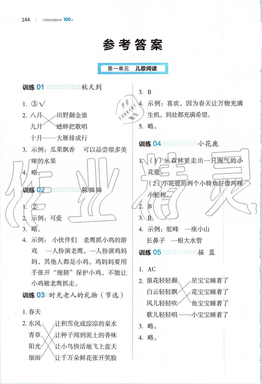 2019年一本小学语文阅读训练100分二年级全一册第1页