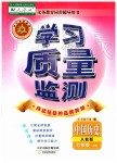 2019年学习质量监测七年级中国历史上册人教版