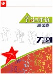 2019年学习与评价测试卷七年级语文上册人教版江苏教育出版社