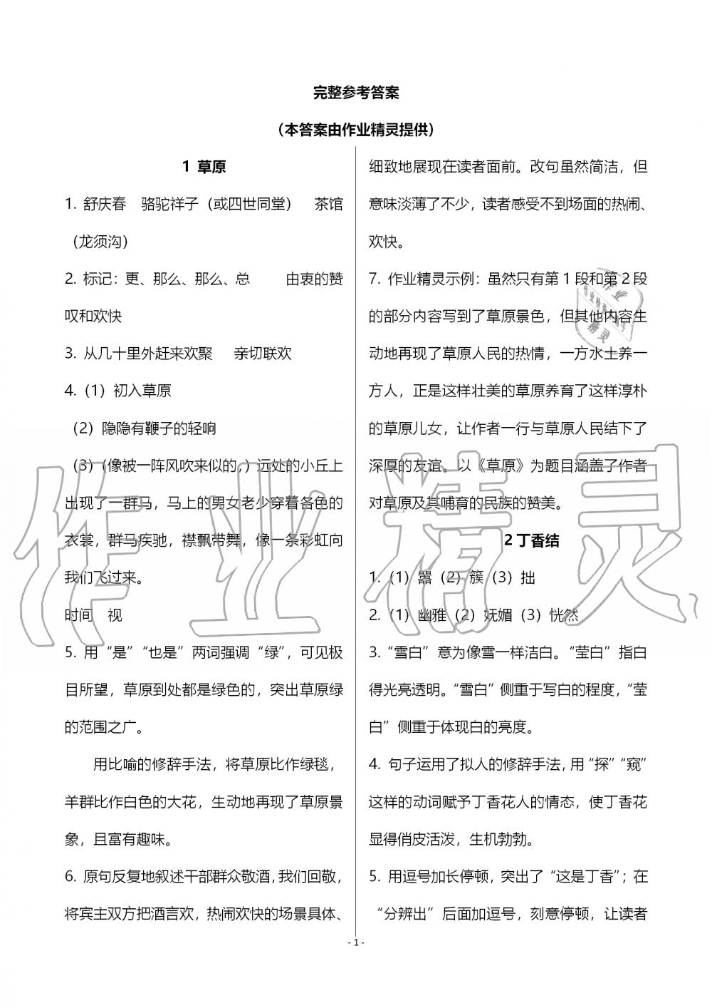 2019年语文练习部分六年级第一学期人教版五四制第1页