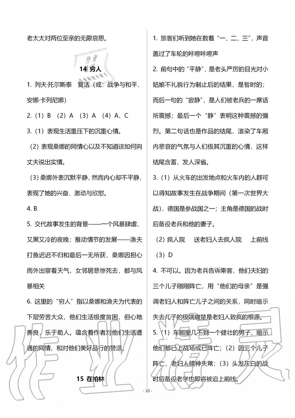 2019年语文练习部分六年级第一学期人教版五四制第10页