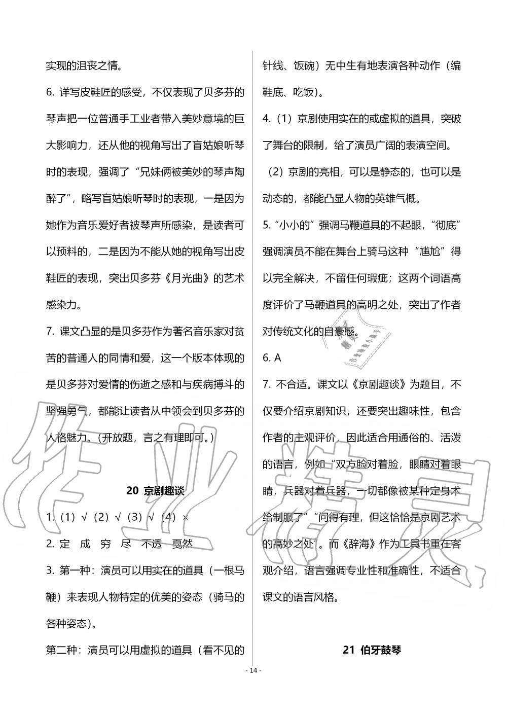 2019年语文练习部分六年级第一学期人教版五四制第14页