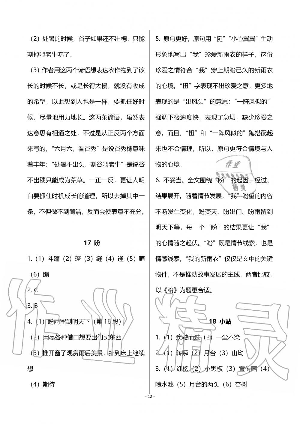 2019年语文练习部分六年级第一学期人教版五四制第12页