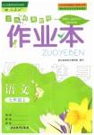 2019年作業本七年級語文上冊人教版浙江教育出版社