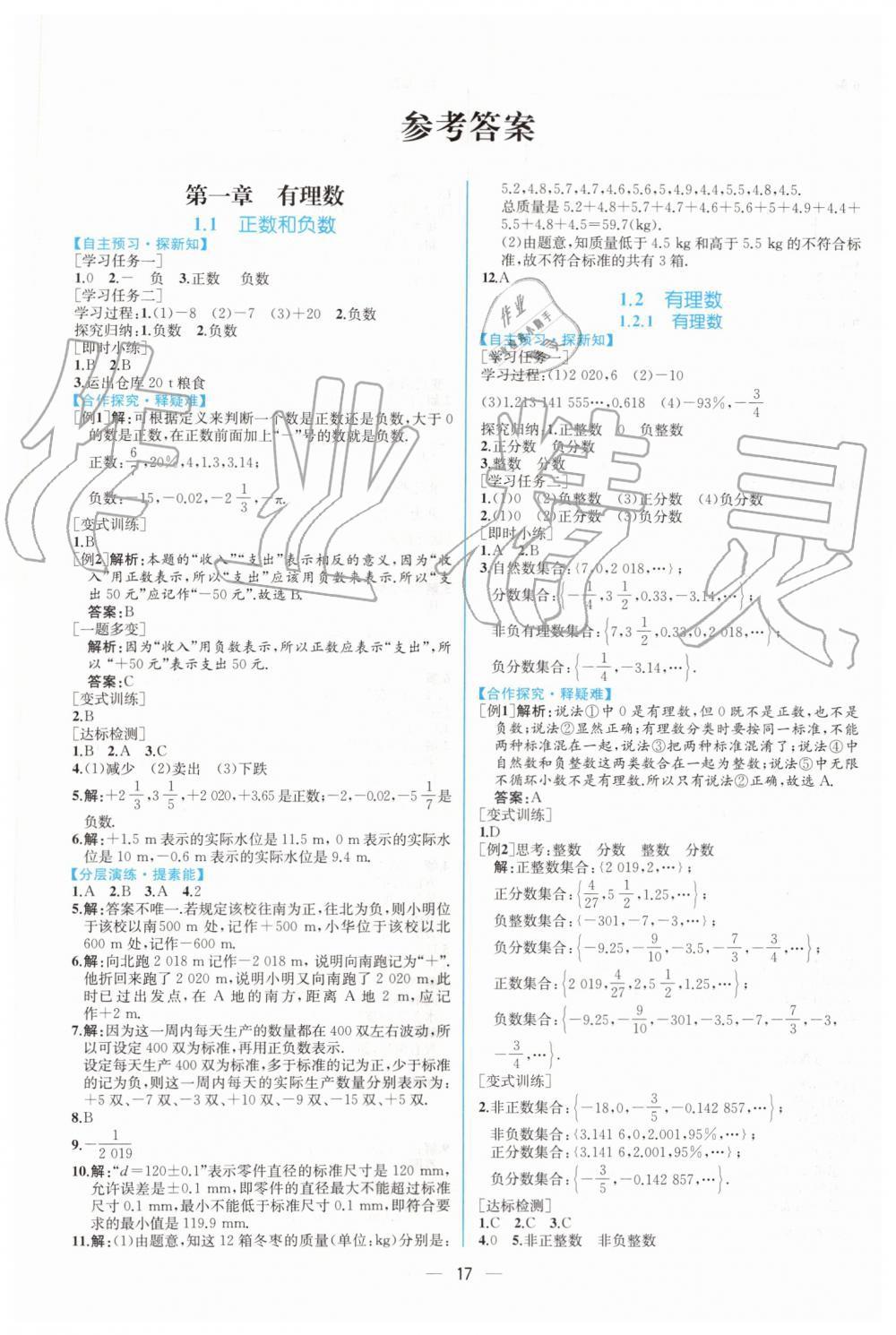 2019年同步学历案课时练七年级数学上册人教版第1页