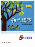 2019年语文读本五年级上册人教版