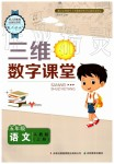2019年三维数字课堂五年级语文上册人教版