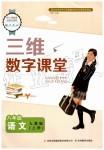 2019年三维数字课堂八年级语文上册人教版