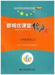 2019年蓉城優課堂給力A加八年級英語上冊人教版
