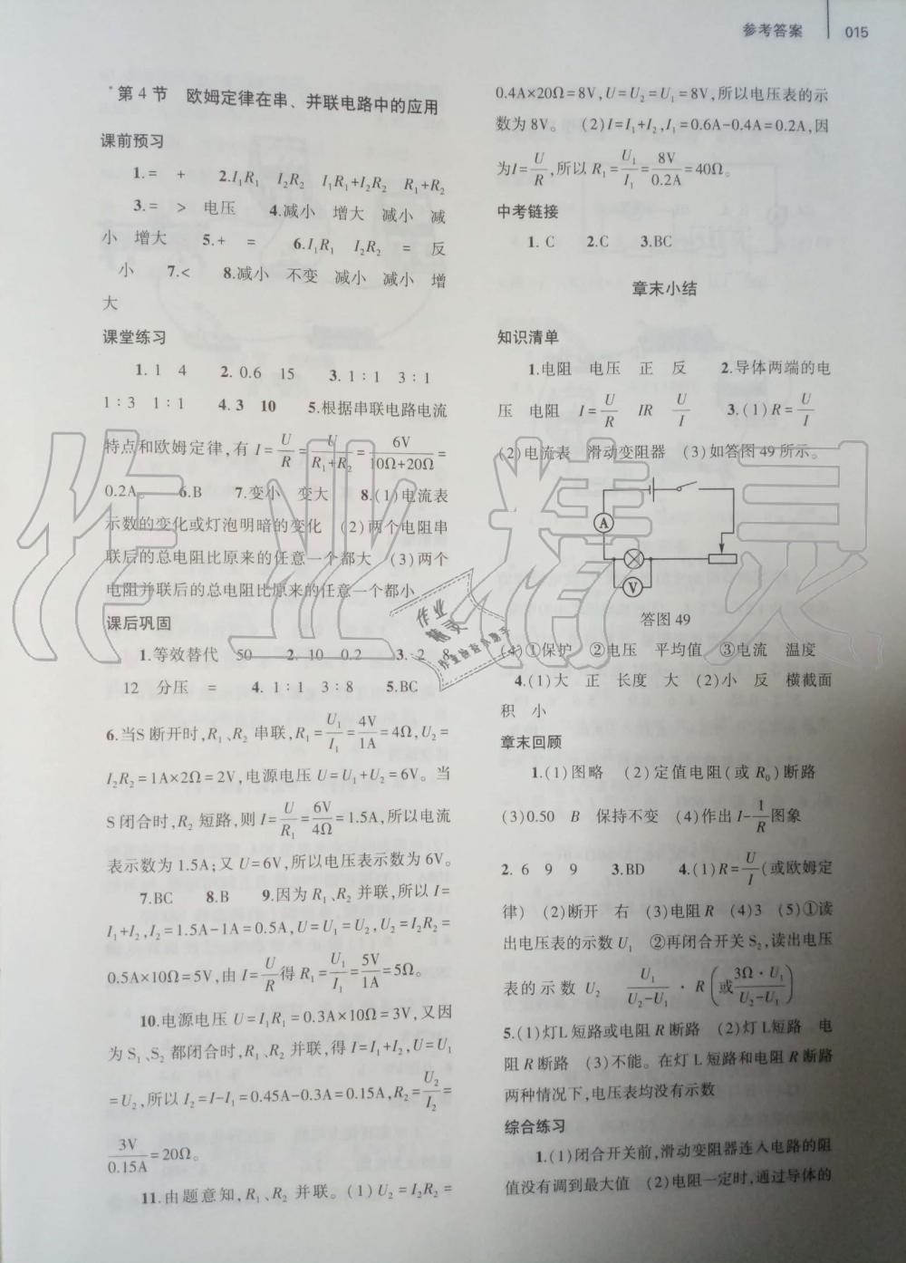 2019年基础训练九年级物理全一册人教版大象出版社第15页