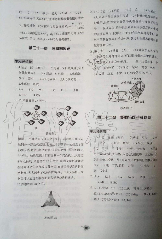 2019年基础训练九年级物理全一册人教版大象出版社第38页