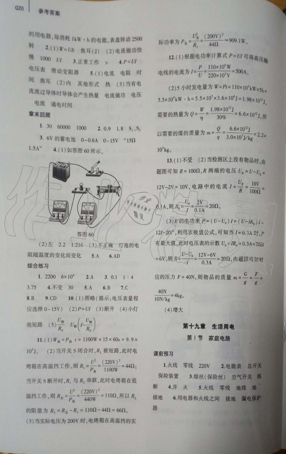 2019年基础训练九年级物理全一册人教版大象出版社第20页