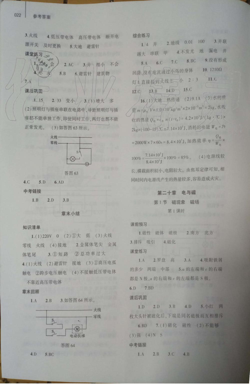 2019年基础训练九年级物理全一册人教版大象出版社第22页