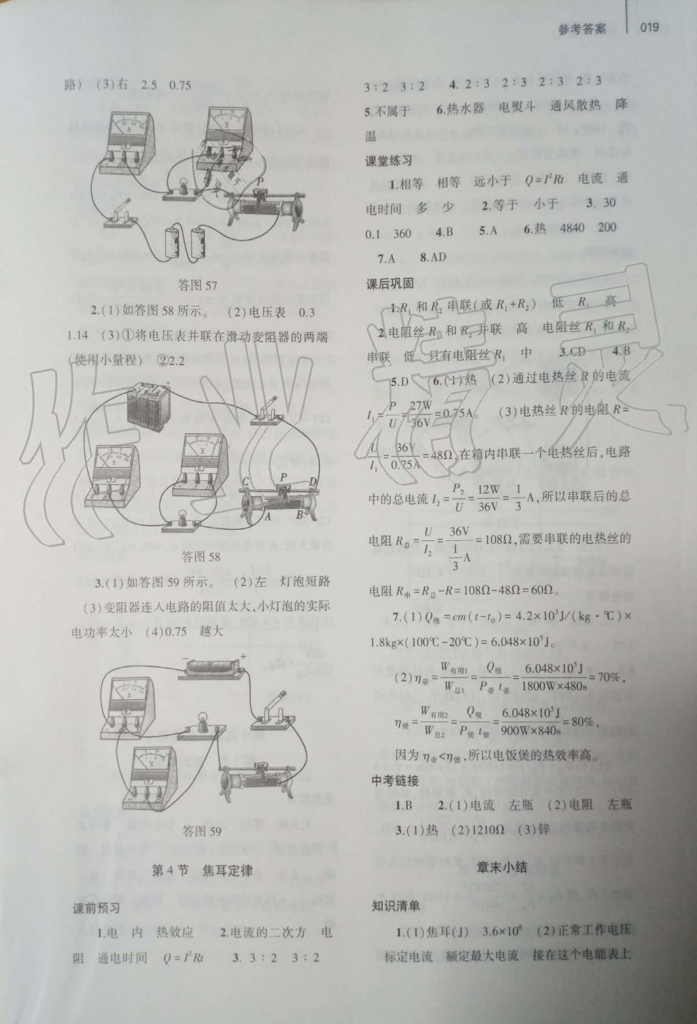 2019年基础训练九年级物理全一册人教版大象出版社第19页