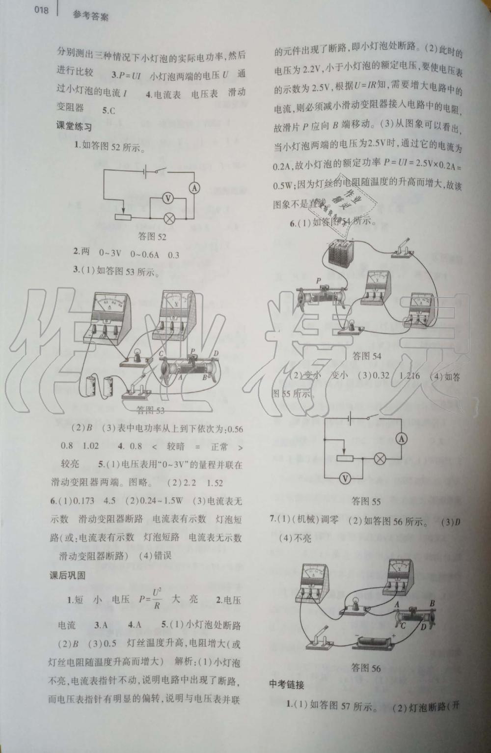 2019年基础训练九年级物理全一册人教版大象出版社第18页