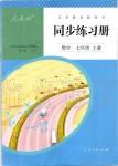 2019年同步练习册七年级数学上册人教版新疆专用