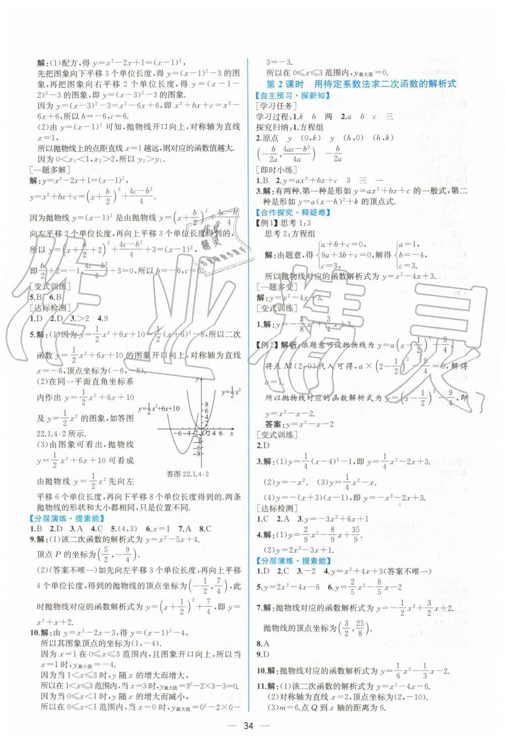 2019年同步学历案课时练九年级数学上册人教版第10页