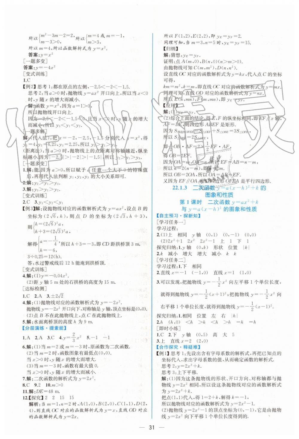 2019年同步学历案课时练九年级数学上册人教版第7页