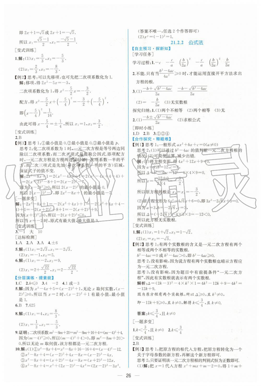 2019年同步学历案课时练九年级数学上册人教版第2页