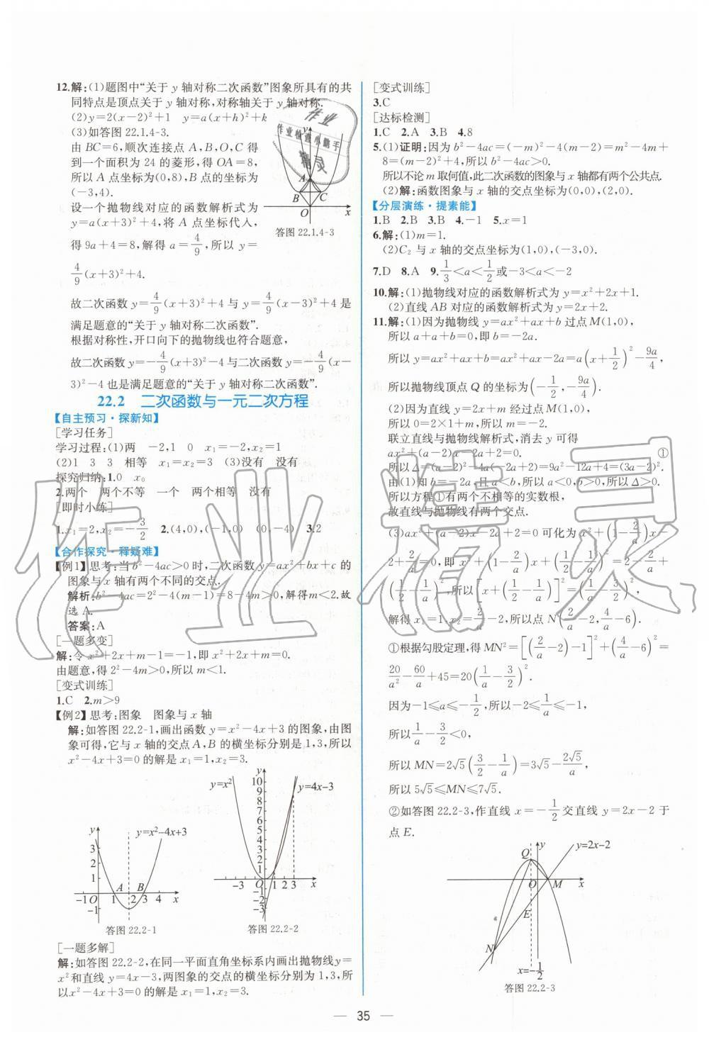 2019年同步学历案课时练九年级数学上册人教版第11页