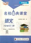 2019年名校金典課堂九年級語文全一冊人教版成都專版