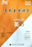 2019年名校金典課堂九年級英語上冊人教版成都專版