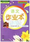 2019年語文作業本六年級上冊人教版浙江教育出版社