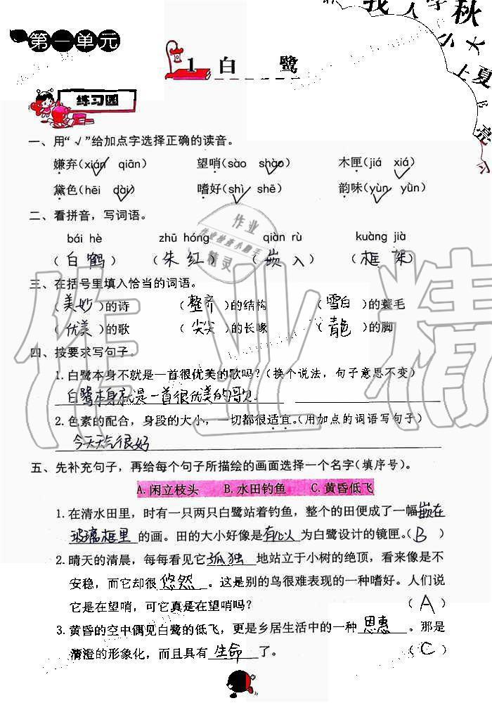 2019年语文学习与巩固五年级上册人教版第1页