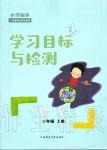 2019年小学同步学习目标与检测三年级数学上册人教版