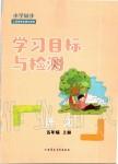 2019年小学同步学习目标与检测五年级语文上册人教版
