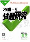 2019年萬唯中考試題研究九年級語文全一冊北京專版