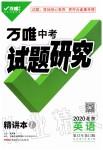 2019年萬唯中考試題研究九年級英語全一冊北京專版