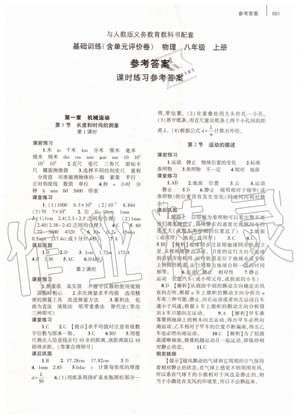 2019年基础训练八年级物理上册人教版河南专版大象出版社第1页