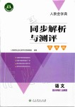 2019年人教金學典同步解析與測評學考練六年級語文上冊人教版