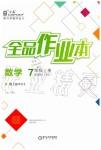 2019年全品作业本七年级数学上册北京课改版