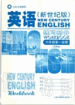 2019年英语练习部分六年级第一学期新世纪版