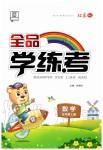2019年全品学练考五年级数学上册北京版