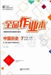 2019年全品作业本七年级中国历史上册人教版