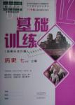 2019年基础训练七年级历史上册人教版大象出版社