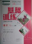 2019年基礎訓練七年級語文上冊人教版大象出版社