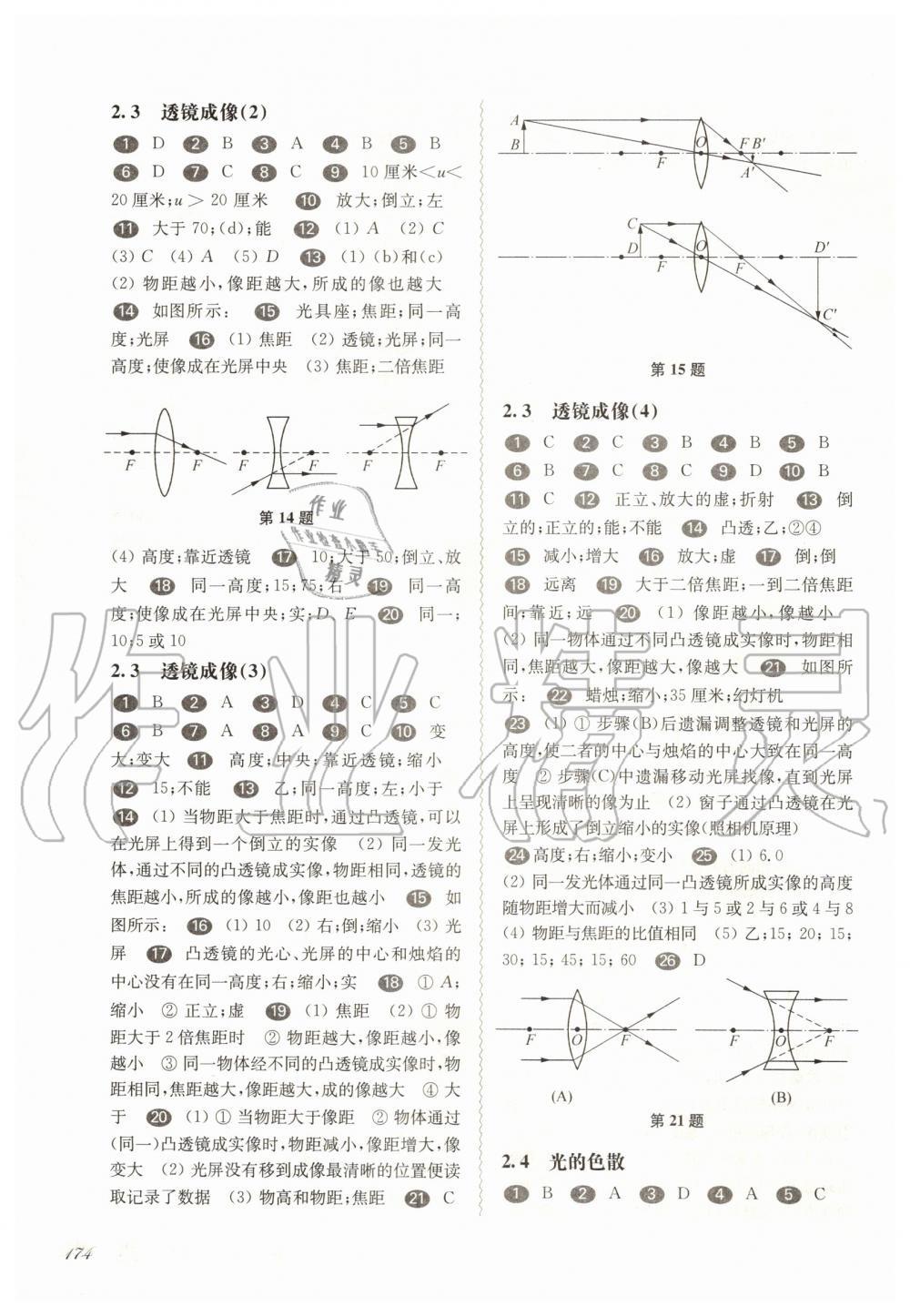 2019年华东师大版一课一练八年级物理第一学期沪教版第5页