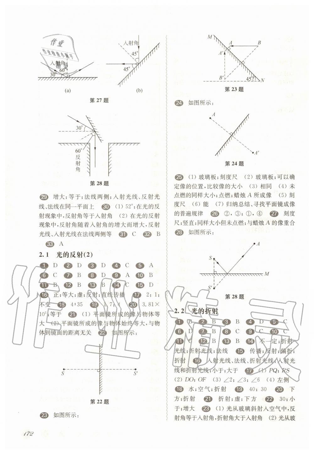 2019年华东师大版一课一练八年级物理第一学期沪教版第3页