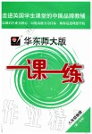 2019年华东师大版一课一练八年级物理第一学期沪教版